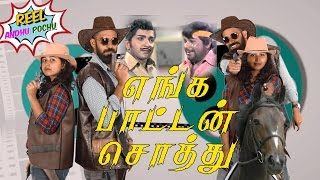 Reel Anthu Pochu Epi 15 | Enga Paatan Sothu | Old movie review | Madras Central
