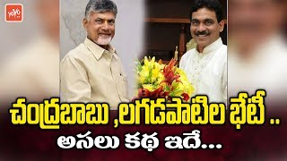 Reasons behind Lagadapati Meeting CM Chandrababu..