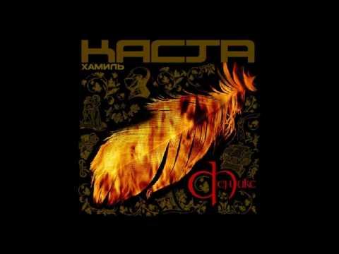 Каста feat. Тато - Затмение (трилогия)