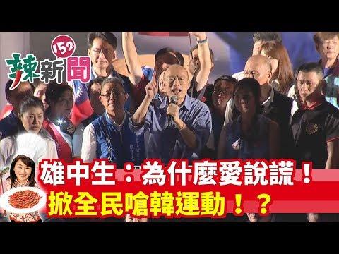 【辣新聞152】雄中生:為什麼愛說謊!掀全民嗆韓運動!?2019.06.24