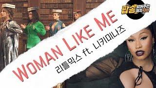 Woman Like Me - 리틀믹스 ft. 니키미나즈 : 여자는 무조건 조신하고 요리해야돼 ?! 난 아닌데? 나 같은 여자, 어때? 걸크 터지는 언니들의 노래 [팝송읽어주는여자]