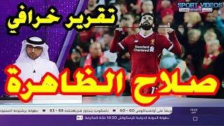 أروع تقرير ستشاهده عن تألق النجم محمد صلاح في مباراة ليفربول و روما 5 ...