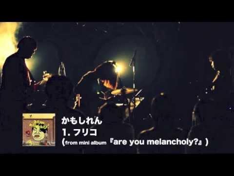 かもしれん 『are you melancholy?』-ダイジェスト版-