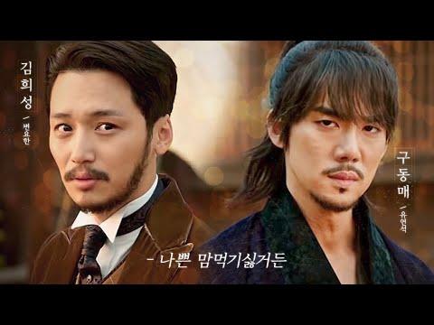 ′미스터 션샤인′ 구동매(유연석)&김희성(변요한) 서브병 유발자들