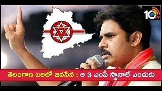 Jana Sena to contest for 3 LS seats in Telangana..