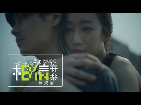 蕭秉治 Xiao Bing Chih [ 愛過你有多久就有多痛 Love Hurts ] Official Music Video