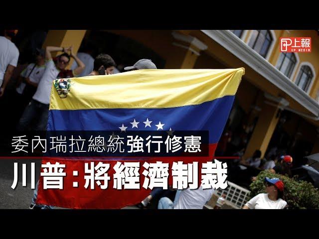 不顧國內外抗議聲浪 委內瑞拉「制憲大會」代表就職