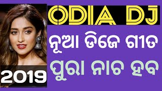Exclusive New Odia Nonstop High Quality Dj Remix Songs 2019