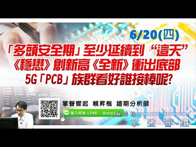 【掌聲響起】#賴昇楷 0715,賣壓快速消化,多頭控盤穩健;《(生技奇峰)保瑞》大漲創高;《致新》仍可期;PCB潛力股,別錯過