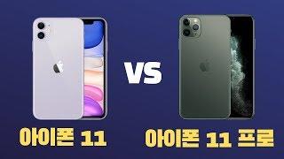 나에게 꼭 맞는 아이폰 11 고르는 법은? 아이폰 11과 아이폰 11 프로의 차이점 비교! (아이폰 11구매 가이드) [TrendEE]