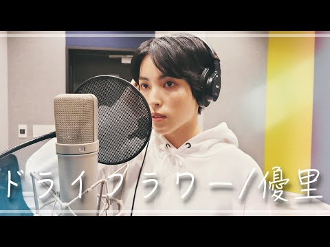 【歌ってみた】ドライフラワー/優里 covered by NANAMI(color-code)