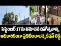 సెప్టెంబర్ 17 విమోచన దినోత్సవాన్ని అధికారికంగా నిర్వహించాలి | Minister Kishan Reddy | TV5 News