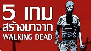 5 เกมที่สร้างมาจากคอมมิค  The Walking Dead