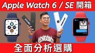 Apple Watch Series 6 開箱!與 Apple Watch SE 的比較!最完整分析要買哪支?值得買嗎?適合誰買?24小時配戴續航實測!家庭共享優缺點
