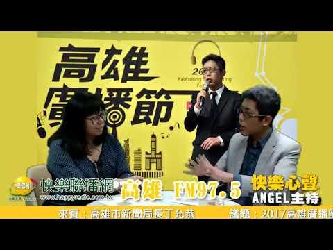 安圻(Angel) 專訪 高雄市新聞局長丁允恭 2017高雄廣播節