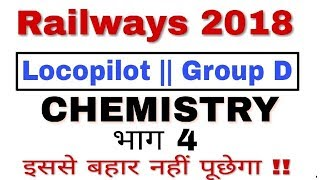 complete gs||railways|RRB ALP and Tech 2018| Chemistry -Part 4|periodic table