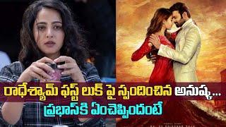 Anushka responds to first look of Prabhas ft. Radhe Shyam..