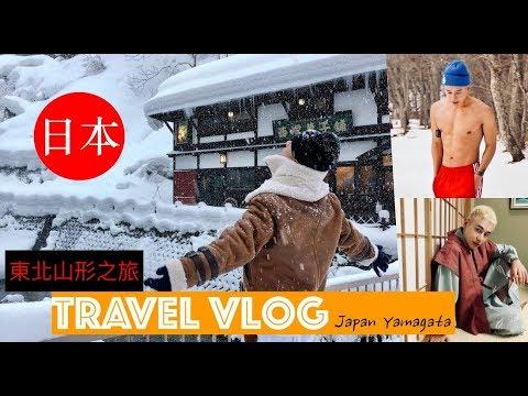 日本之旅「東北山形縣」,絕美銀白世界  | 一起去旅行 | Japan Vlog
