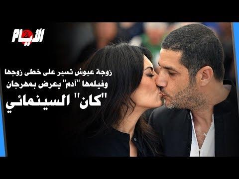 زوجة عيوش تسير على خطى زوجها وفيلمها