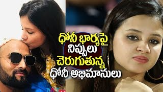 Netizens Troll on Dhoni Wife Sakshi Singh..