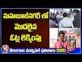 Telangana Municipal Election Votes Counting Started In Mahabubnagar | V6 Telugu News