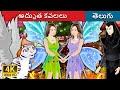 అద్భుత కవలలు | The Fairy Twins in Telugu | Telugu Stories | Telugu Fairy Tales