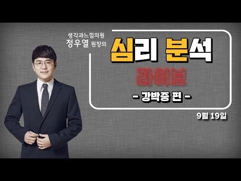 [NEW][메디텔] 심리 분석 라이브 강박증 편 - 정우열 원장