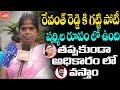 YSRTP Leader Reaction On Revanth Reddy PCC | YS Sharmila Party Launch | Revant VS Sharmila | YOYO TV