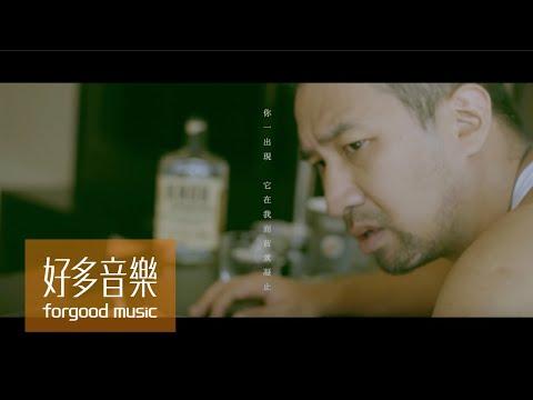 魏如萱&馬頔[星期三或禮拜三]MV