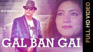 Gal Ban Gai – Dp Mohali