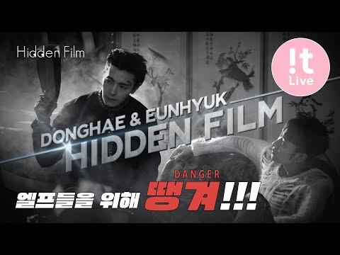 Hidden Film 히든필름_ SUPER JUNIOR-D&E 슈퍼주니어-D&E '땡겨 (Danger)'