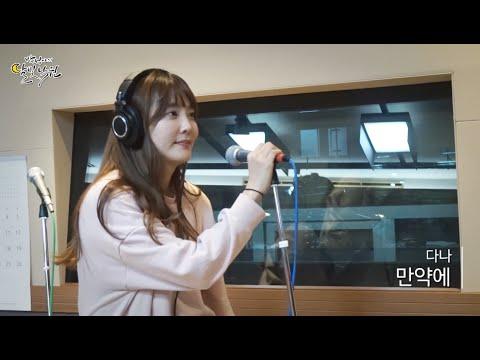 [Moonlight paradise] Dana - If, 다나 - 만약에 [박정아의 달빛낙원] 20160305