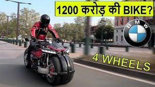 दुनिया की 5 सबसे महंगी बाइक | 5 Most Expensive Bikes In The World In Hindi
