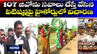 AP High Court Adjourned Hearing On Decentralization, CRDA ..