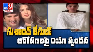 Sushant death probe: Rhea's latest video crying for justic..