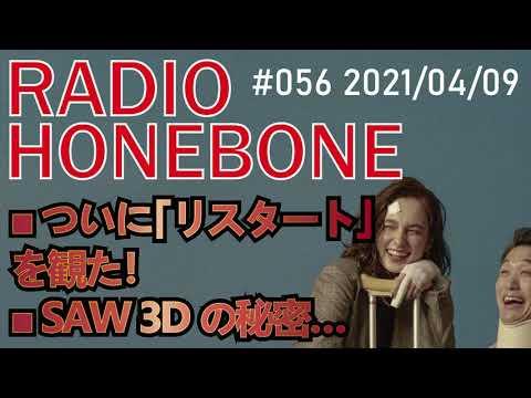 RADIO HONEBONE #056 (2021/04/09配信)【音声コンテンツ】