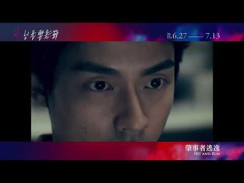 2019台北電影節|台北電影獎:短片 Taipei Film Awards Short Films|精采片花