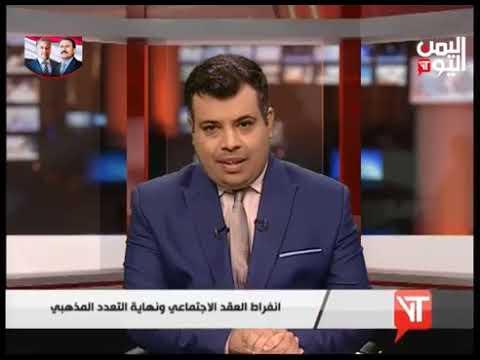 قناة اليمن اليوم - نشرة الثالثة والنصف 01-12-2019