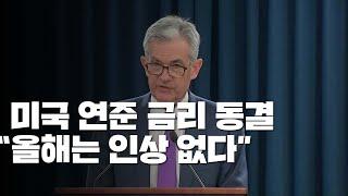 """美 연준, 기준금리 또다시 동결...""""올해 금리 인상 없을 것"""" / YTN"""