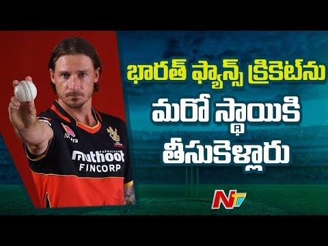 Dale Steyn heaps praise on Indian cricket fans
