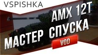 "AMX 12t - ""Мастер ""Спиногрыз"" от Вспышки [Virtus.pro]"