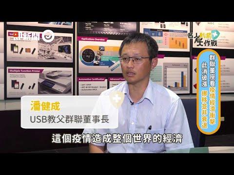 名人防疫宣導片/USB教父群聯董事長潘健成|新冠肺炎|COVID-19