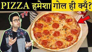 Pizza हमेशा गोल ही क्यूँ बनाया जाता है? Pizza Shape & Most Amazing Random Facts in Hindi   TFS EP 68