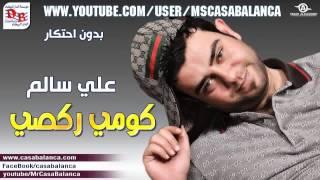 علي سالم كومي ركصي 2014 ردح