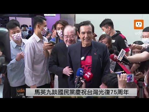 1025國民黨歷任黨主席談台灣光復節