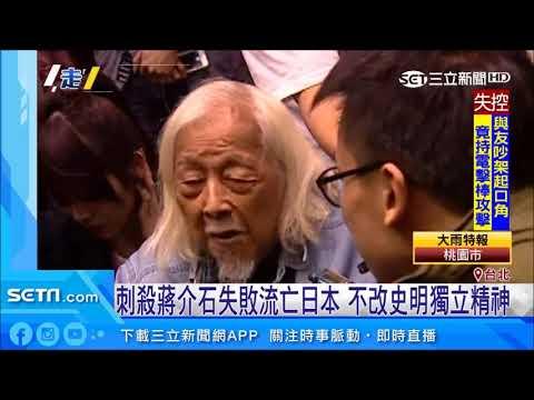 奉獻台獨、挺台灣價值 史明一生傳奇|三立新聞台