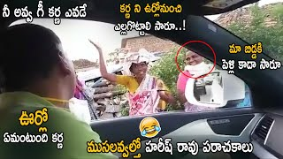 Minister Harish Rao funny conversation with villagers, hil..