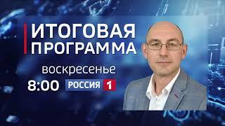 Смотрите в программе «Итоги недели» с Андреем Копейкиным