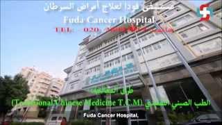 FUDA Cancer Hospital in Gz,China     مستشفى فودا لعلاج أمراض السرطان في الصين