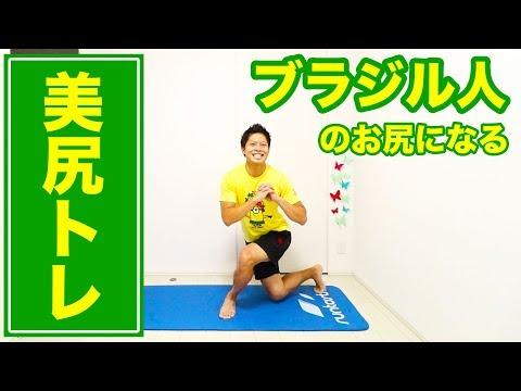【10分】ブラジル人のお尻トレ!プリケツヒップアップメニュー!